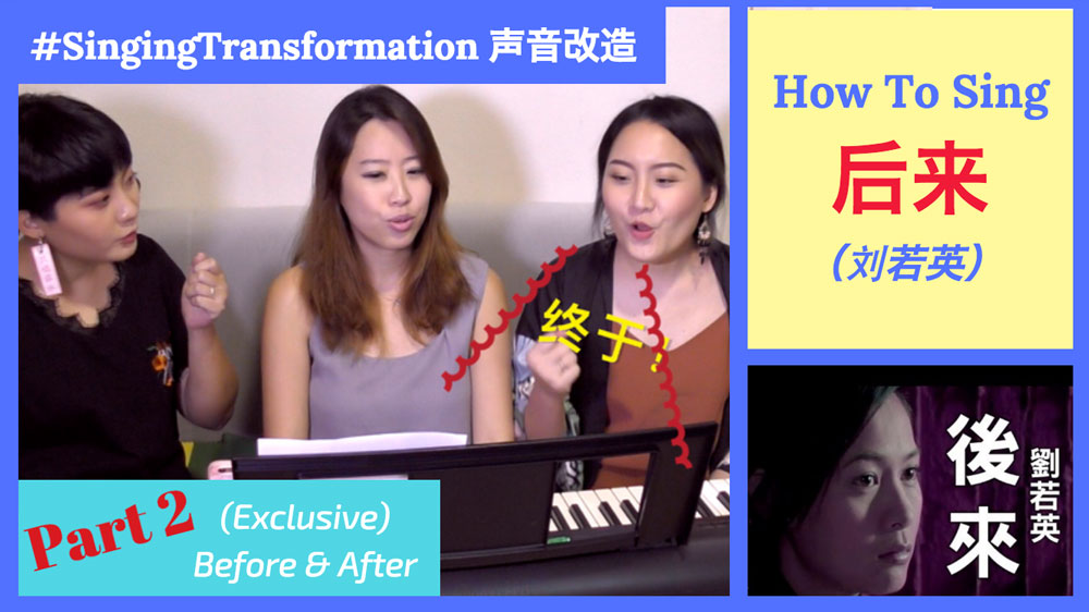 Singing Transformation Hou Lai